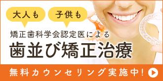 歯並び矯正治療