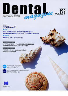 DENTAL magagine VOL.129