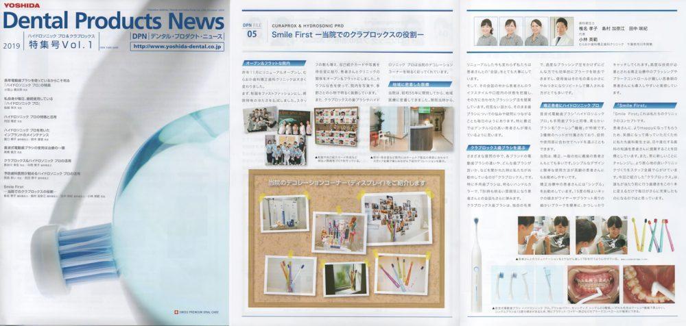 歯科専門誌 DPN