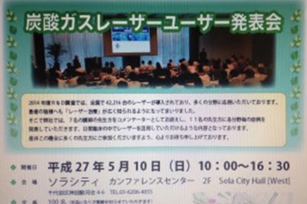 オペレーザーユーザー発表会
