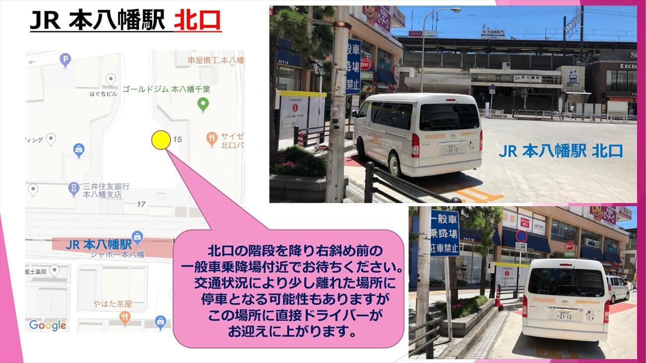 本八幡駅から車送迎つき歯科医院
