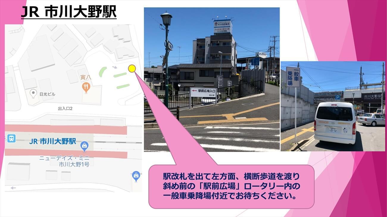 市川大野駅から車送迎つき歯科医院